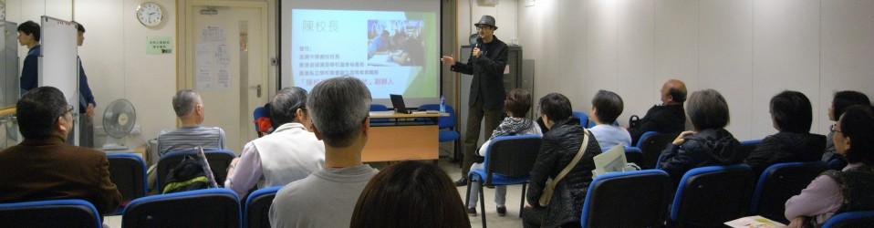 12月11日 - 耆康會宣傳講座