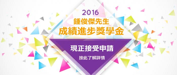 2016 Scholarship
