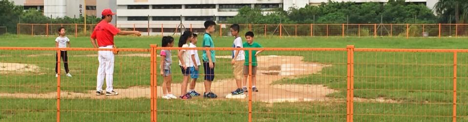 8月20日 - 樂樂棒球訓練營