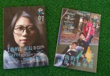 2月17日 - 家長教育雜誌創刊