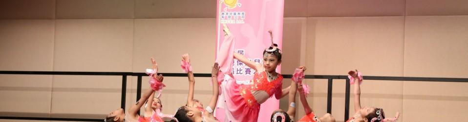 4月22日 - 第六屆香港傑出兒童舞蹈比賽