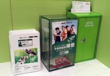 9月 -  鴻福堂籌款箱