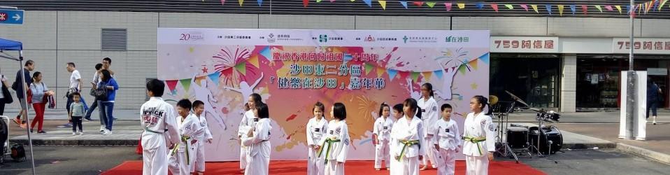 10月22日 -  跆拳道表演
