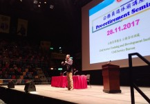 11月28日 -  公務員退休前講座