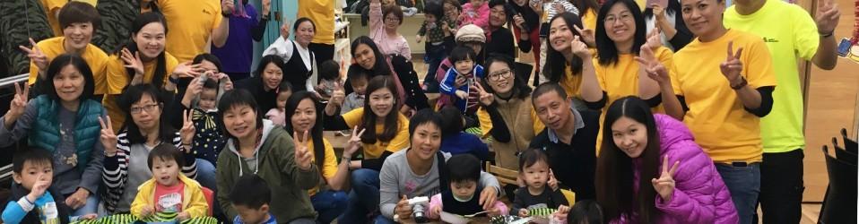 12月15日 -  學前班親子樂