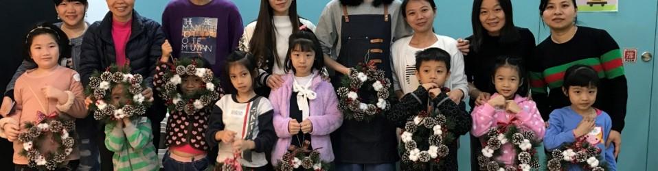 12月1日及8日 – 親子花藝興趣工作坊