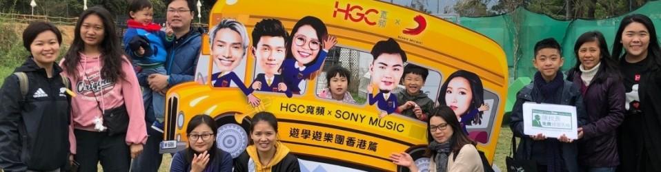 12月9日 – HGC寬頻 x Sony Music遊學遊樂團香港篇