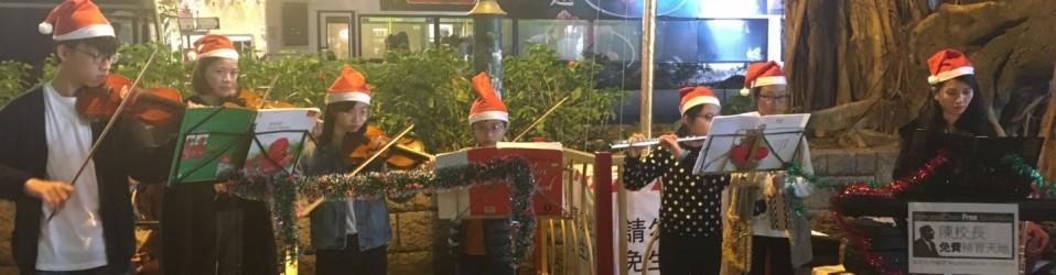 12月24日 – 聖誕街頭演奏活動