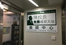 1月8日-【太子義師中心開幕了】