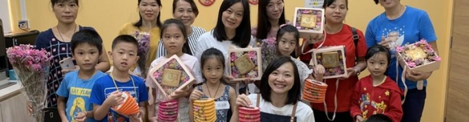 8月31日 -【大角咀 -親子花藝興趣班 (中秋節)】