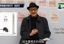 【補天自學頻道 – 停課讀好書系列】