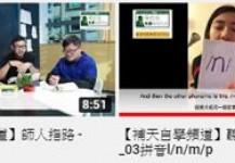 【誠意推薦 – 補天自學頻道】