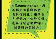 【補天DSE打氣加油站】