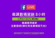 【3月28日籌款活動 – 阿石Facebook專頁直播】