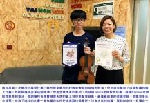 【才藝班培訓成果 – 小提琴班 】