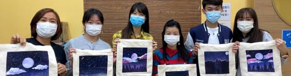 【義師活動-星空帆布袋繪畫體驗班 20/2】