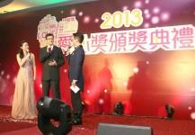 12月12日 - 2013愛心獎頒獎典禮