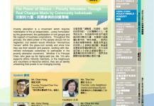 11月30日 - 2013社企民間高峰會