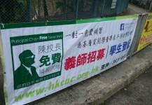 2月 - 街頭宣傳橫額