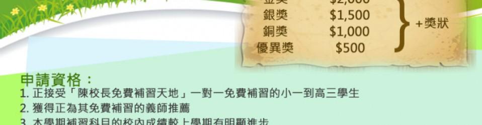 7月至10月 - 鍾俊傑先生獎學金