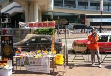 6th October, 2013 – Charity Sale on the Street (Kwai Fong)