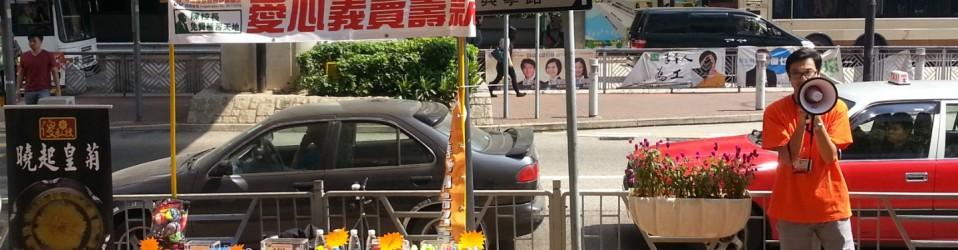 2013年10月6日 - 街頭義賣籌款 (葵芳)