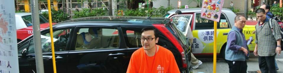 2012年3月17日 - 街頭義賣籌款 (灣仔)