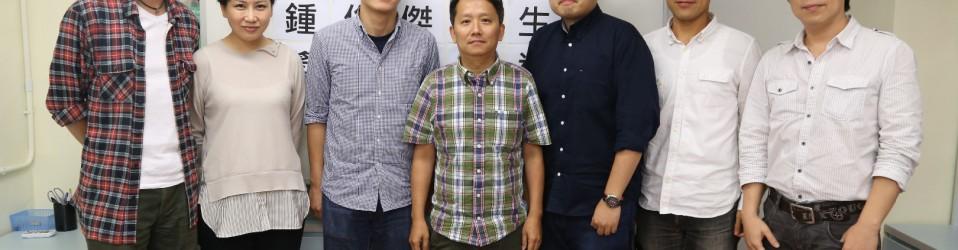 11月1日 - 鍾俊傑先生獎學金面試甄選