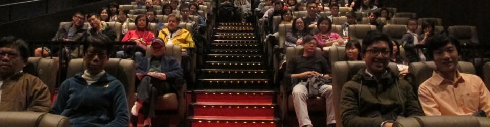 12月13日 - 電影《爭氣》放映會