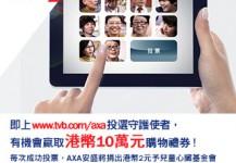 1月 - AXA安盛「守護使者」選舉