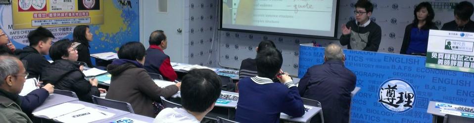 2月9日 - 模擬試義師評核會議